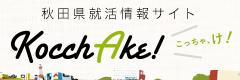 秋田県就職活動サイト Kocchake!